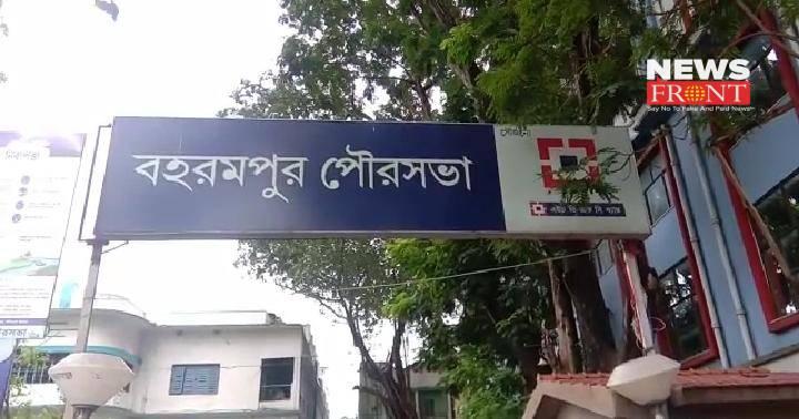 baharampur municipality | newsfront.co