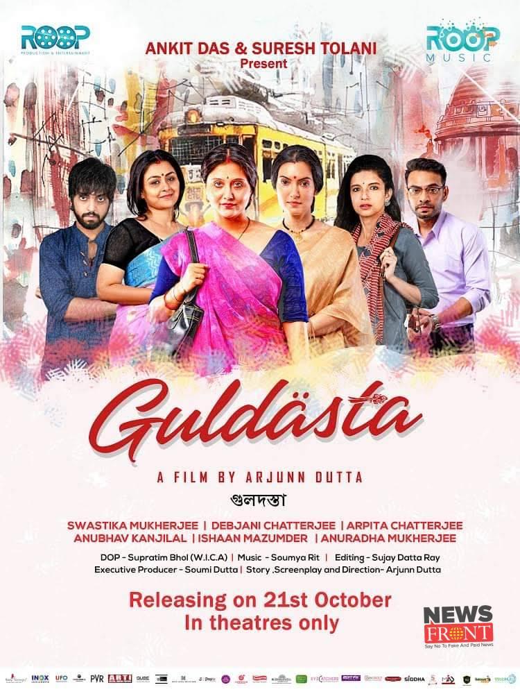 guldasta theatres   newsfront.co