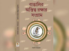 Bangalir Asitwa Rokkhar songram