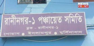 Raninagar Panchayat Samiti