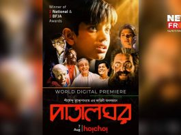 Patalhar On HOICHOI