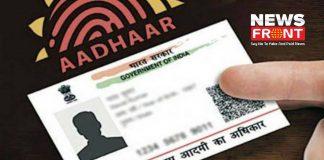 Aadhar ID