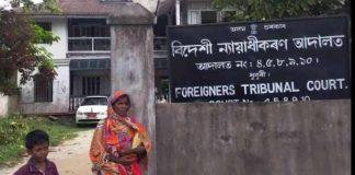 Assam Tribunal court