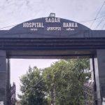 Banka Sadar Hospital
