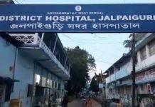 Jalpaiguri Sadar Hospital