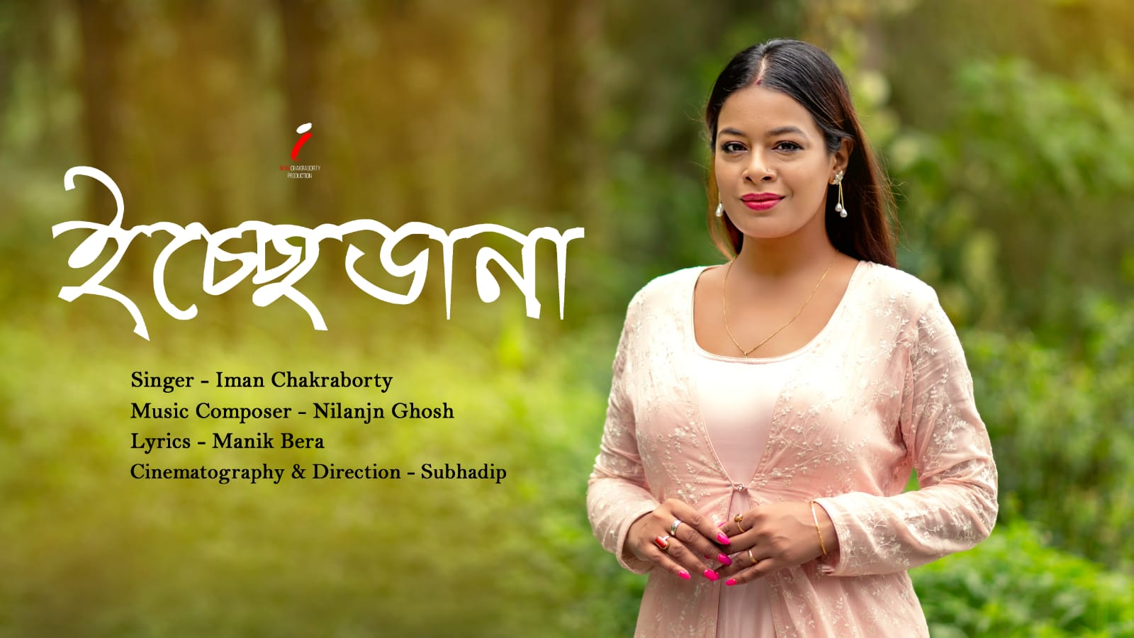 Iman Chakraborty Ichhe Dana